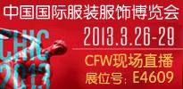 第21届中国服装服饰博览会