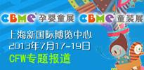 第13届CBME孕婴童展、CBME童装展