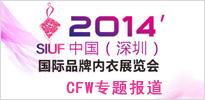 2014中国(深圳)国际品牌内衣展览会