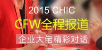 第23届中国国际服装服饰博览会