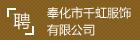 宁波市千虹服饰有限公司
