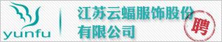 江苏云蝠服饰股份有限公司