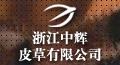 浙江中辉皮草有限公司