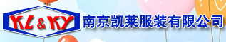 南京凯莱服装有限公司