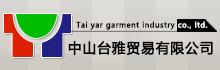中山台雅贸易有限公司