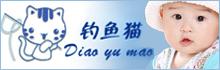 安阳市钓鱼猫服饰有限公司
