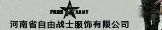 河南省自由战士服饰有限公司