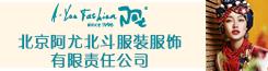 北京阿尤北斗服装服饰有限责任公司