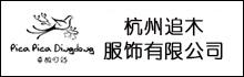 杭州追木服饰有限公司
