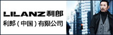 利郎(中国)有限公司