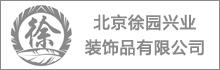 北京徐园服装有限责任公司