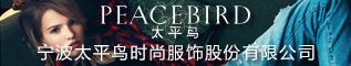 宁波太平鸟时尚服饰股份有限公司