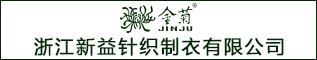 浙江新益针织制衣betway体育app