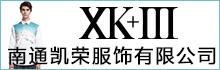 南通凯荣服饰有限公司