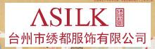 台州市绣都服饰有限公司
