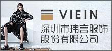 深圳市玮言服饰股份有限公司