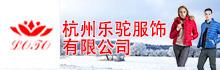 杭州乐驼服饰有限公司