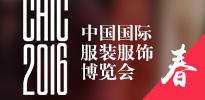 CHIC2016中国国际服装服饰博览会(春)