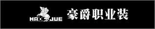 豪爵(北京)制衣betway体育滚球投注