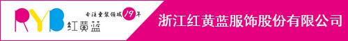 浙江红黄蓝服饰股份有限公司