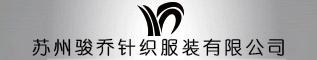 苏州骏乔针织服装有限公司