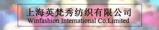 上海英梵秀纺织有限公司