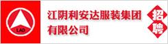 江阴利安达服装集团有限公司