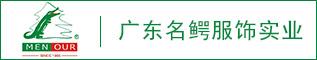 广东名鳄服饰实业有限公司