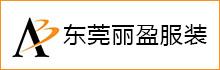 东莞丽盈服装有限公司