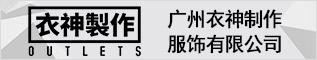 广州衣神制作服饰有限公司