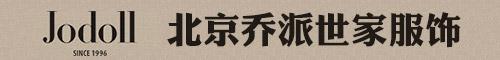 北京乔派世家服饰有限公司