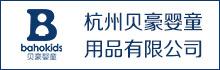 杭州贝豪婴童用品有限公司