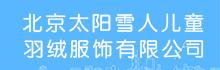 北京太阳雪人儿童羽绒服饰有限公司