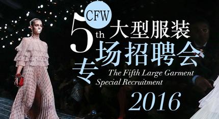 CFW第五届大型服装专场招聘会
