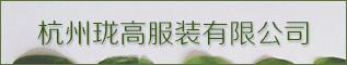 杭州珑高服装有限公司