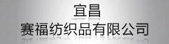 宜昌赛福纺织品有限公司