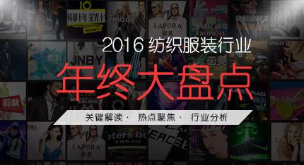 2016纺织服装行业年终大盘点