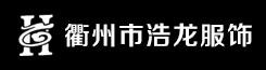 衢州市浩龙服饰有限公司
