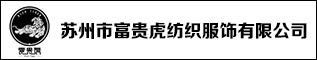 苏州市富贵虎纺织服饰有限公司