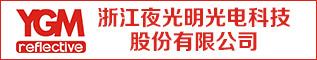 浙江夜光明光电科技股份betway体育滚球投注
