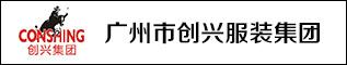 广州市创兴服装集团有限公司