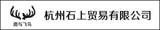杭州石上贸易有限公司