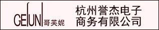 杭州誉杰电子商务有限公司