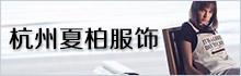 杭州夏柏服饰有限公司
