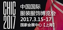CHIC2017(春季)中国国际服装服饰博览会