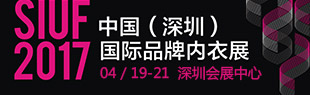SIUF2017深圳内衣展CFW专题
