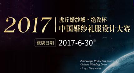 2017虎丘婚纱城・绝设杯中国婚纱礼服设计大赛