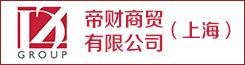 帝财商贸(上海)威廉希尔体育