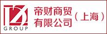 帝财商贸(上海)有限公司
