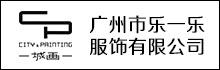 广州市乐一乐服饰有限公司 一城画一